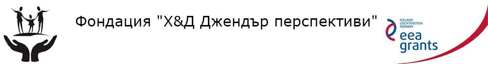 "Фондация ""Х&Д Джендър перспективи"""