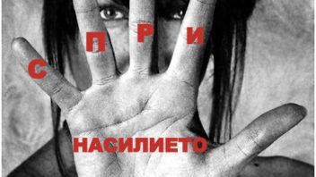 16  дни срещу насилието, основано на пола
